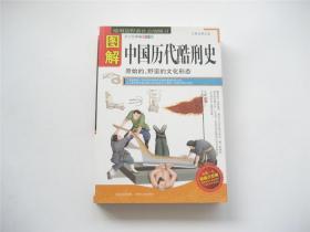 图解中国历代酷刑史   中国古代刑法美绘版   1版1印