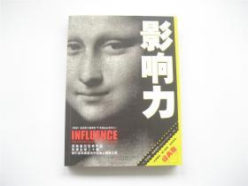 湛庐文化   影响力   经典版   1版1印