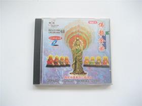 【VCD光碟】嘹亮版   华语珍藏佛曲   佛韵金曲   觉慧法音合唱团中华儿童法音组唱颂