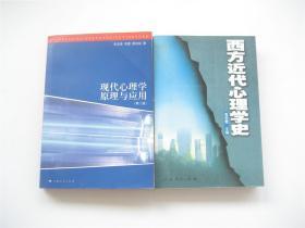 高觉敷 西方近代心理学史 ` 朱宝荣 现代心理学原理与应用(第二版) 共2册合售