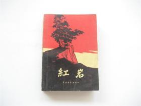 红岩   1963年2版