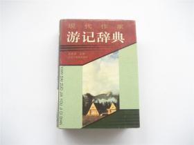 现代作家游记辞典   硬精装本有书衣   1版1印