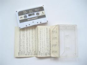 【老磁带卡带】1969-1983年国语金曲尽精英   16位天皇巨星成名金曲   太平洋版   定价为图中单本卡带其余仅作参照