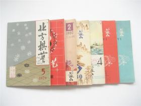 《北方棋艺》1979年第5期 ` 1980年第1.2.3.4期 ` 1981年第1.3期   共7册合售