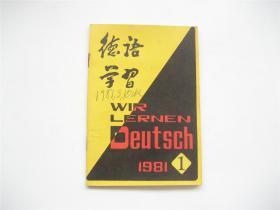 《德语学习》1981年第1期