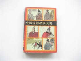 中国诗词故事大观   硬精装本有书衣