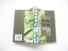 高校文科   叶澜 教育概论 ` 柳海民 教育原理    共2册合售