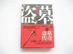 中国盗墓传奇   全新修订版