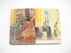 中华文明宝库   元曲聚珍 ` 寓言智慧   1版1印   共2册合售