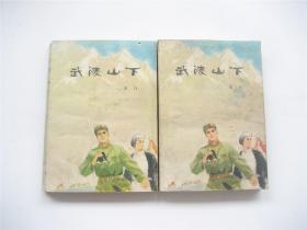 武陵山下   农村版(上下)全2册   1977年2版1印