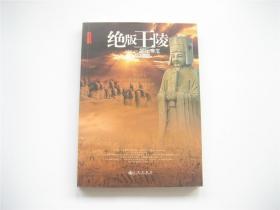 绝版王陵   探秘帝王的地宫   1版1印