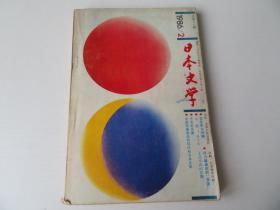 日本文学 宫泽贤治特辑(1986年第2期)