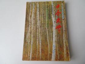 日本文学(1984年第4期)