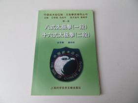 中国武术段位制太极拳类辅导丛书:八式太极拳(一1段)十六式太极拳(二2段)签名本