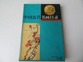 中国近代书画目录 下册