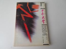 日本文学1986年1期总15期:林芙美子特辑