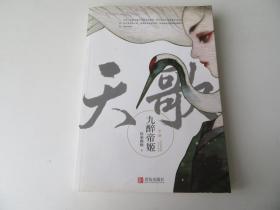 天歌:九醉帝姬(中)附一张海报