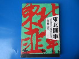 东北匪事(大东北铁血往事——一个令所有中国男人热血贲张的另类故事)
