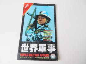 世界军事(1999年10期)