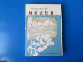 中国民间文学集成上海卷-杨浦区分卷