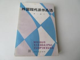 外国现代派作品选 第一册(下)