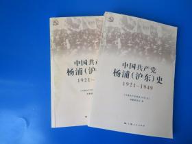 中国共产党杨浦(沪东)史(1921-1949)