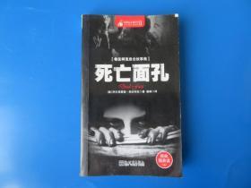 惊悚悬念袖珍馆(2)·希区柯克悬念故事集:死亡面孔