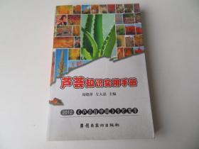 芦荟知识实用手册