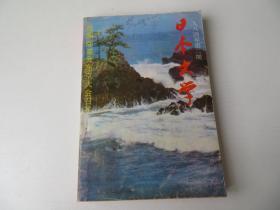 日本文学1984第2期【祝国际笔会东京大会召开】