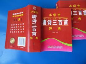 小学生唐诗三百首辞典