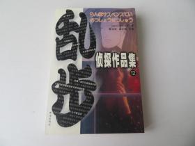 乱步侦探作品集.12