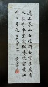 中共中央党校副校长、中国社会科学院原秘书长 黄浩涛 毛笔书法一件