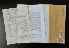 安徽大学哲学系党委书记、博士生导师 王国良 寄投致《中国文化》珍贵原稿《中西文化精神之比较》一部二十四页,附信札一通一页及实寄封