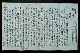 当代著名国画家、中国艺术研究院书画中心理事、中国长城学会理事 孙芳(1942- ) 关于《万里长城》画卷在京展出等 致魏传统毛笔信札一通一页