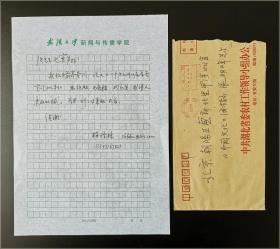 复旦大学首位传播学博士后、教授、博士生导师 梅琼林 致《中国文化》编辑信札一通一页