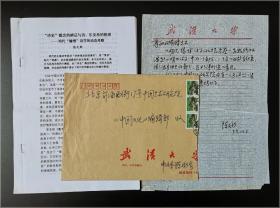 """武汉大学文学院博士生导师、明清文学研究所所长 陈文新 寄投致《中国文化》文稿《""""诗史""""概念的辨证与诗、乐关系的梳理——明代""""缘情""""诗学的动态考察》一部二十三页,附信札一通一页及实寄封"""