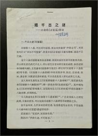 曾任聊城大学文学院、鲁东大学文学院教授 叶桂桐(1945- ) 致《中国文化》亲笔校改并签名《揭千古之谜——汉铙歌<石留篇>解读》珍贵文稿一份十页(题首有先生签名)