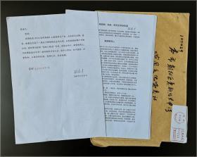 中国民间文艺研究会筹备组成员、中国民间文艺出版社社长、总编辑 杨亮才(1933- ) 致《中国文化》编辑部《顾颉刚:民俗、民间文学的先驱》文稿一份五页,附签名信札一通一页及实寄封