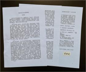 来新夏(1923-2014) 寄《中国文化》亲笔校改《地方志与文学研究》珍贵文稿一份三页 (文末粘贴有其亲笔签名一件)