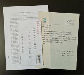 中国古代文学博士生导师、广东外语外贸大学教授、著名学者 陈桐生 寄投致《中国文化》文稿《中国传统文化的核心》一部五页附信札一通一页及实寄封