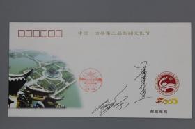 邮票工艺美术家姜伟杰(80金猴邮票雕刻大师)、国家邮政局邮票印制局工艺美术师 呼振源 签名纪念封 一件