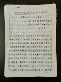 中南大学文学院与新闻传播学院教授、博士生导师 毛宣国 寄投致《中国文化》 珍贵手稿《学者研究与学术的自觉——评<学术的自觉与学者的自主:当代学者研究》一部七页