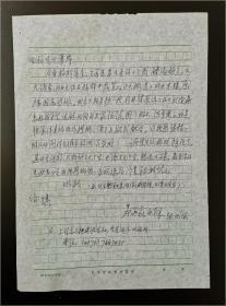 民国报人、著名文史学者 茅冥家 1998年致《中国文化》编辑信札一通一页