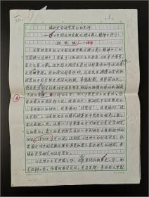 上海财经大学教授、博导 杜恂诚 寄投致《中国文化》 珍贵手稿《填补史学研究空白的杰作—<中国近世宗教伦理与商人精神>评介》一部十九页(八开稿纸书写)