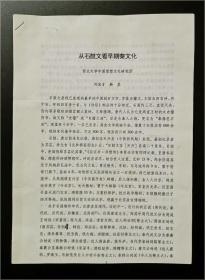 曾任西北大学、教授、博士生导师、中国先秦史学会顾问 刘宝才 致《中国文化》签名《从石鼓文看早期秦文化》珍贵文稿一份九页(文末有其书款)