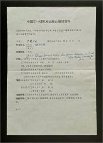 德国哥廷根大学东亚系教授兼主任、汉学家 施耐德(Axel Schneider)教授 1998年致《中国文化》寄投论著表单手稿一件