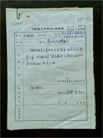 师从钟敬文教授,民间文艺学家、湖南师大教授巫瑞书(1933- ) 1991年珍贵文稿《楚俗巫风探傩戏》一部二十八页(附《民族文学研究》稿笺)