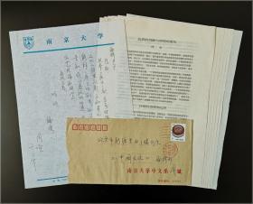 南京大学文学院教授、博士生导师,南京大学校长助理 周宪(1954- ) 寄投致《中国文化》信札一通一页附文稿一份及实寄封