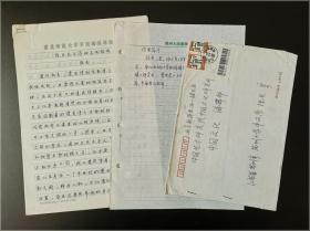 西北师范大学研究生院院长、文学院教授、博士生导师 张兵 1996年寄投致《中国文化》珍贵手稿《论王夫之诗的文化构成》一部四十六页附实寄封一件