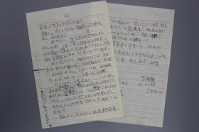 中国工程院院士、地方病学专家、原哈尔滨医科大学校长 于维汉 致关东医学院(大连医科大学前身)47级校友会同学 信札一通两页